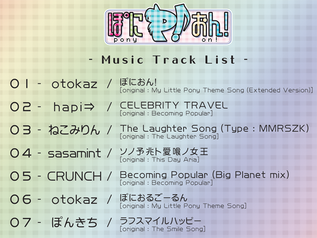 tracks_s.png